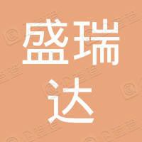 深圳市盛瑞达光通讯有限公司
