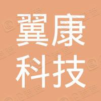 深圳市翼康科技有限公司