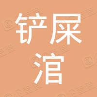 铲屎涫(广东)宠物用品有限公司