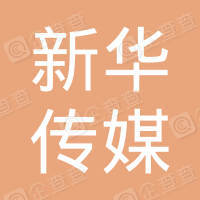 天津新华传媒集团有限公司