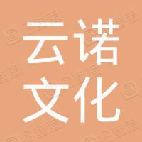 云诺文化艺术品交易中心有限公司