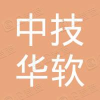 湖南中技华软知识产权基金管理有限公司