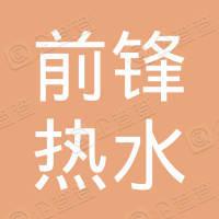 北京前锋热水器维修中心