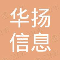 江苏华扬信息科技有限公司