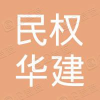 民权县华建新能源科技有限公司