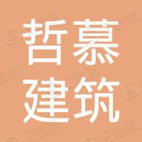 赣州哲慕建筑设计有限公司