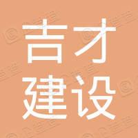江西吉才建设工程有限公司
