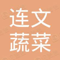 盘山县连文蔬菜种植专业合作社