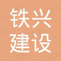 四川铁兴建设管理有限公司重庆分公司