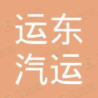 长治市运东汽运有限公司