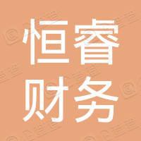 深圳市恒睿财务咨询有限公司