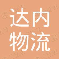 上海达内物流有限公司