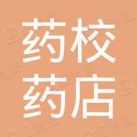 天津药校药店