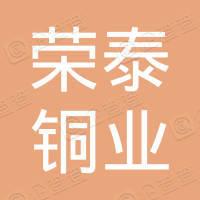 江西荣泰铜业有限公司