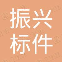 济源市振兴标件再生钢丝切丸厂(普通合伙)