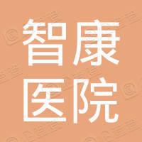 湖南智康医院管理有限公司