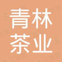 青林茶业(深圳)有限公司
