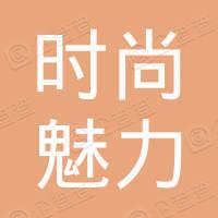 南京时尚魅力模特经纪有限公司