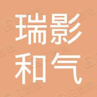 北京瑞影和气企业管理有限公司