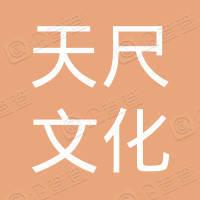天尺文化传播(上海)有限公司