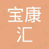 深圳市宝康汇健康管理有限公司