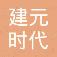 北京建元时代投资管理中心(有限合伙)
