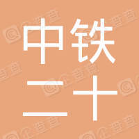 中铁二十三局集团电务工程有限公司