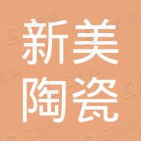佛山新美陶瓷重庆(集团)有限公司