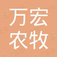 郑州万宏农牧专业合作社