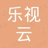 乐视云网络技术(北京)有限公司