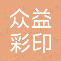 如东县众益彩印包装有限公司