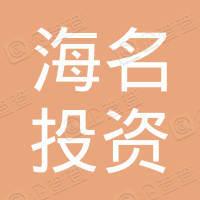 深圳市海名投资合伙企业(有限合伙)