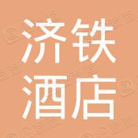 山东济铁酒店管理有限责任公司