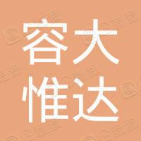 深圳容大惟达餐饮有限公司