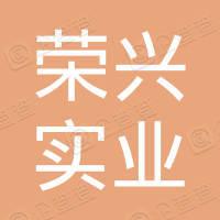 陕西荣兴实业集团有限公司