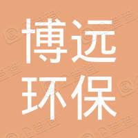 博远环保(深圳)有限公司