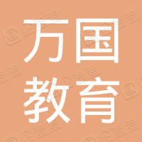 万国教育培训中心(深圳)有限公司