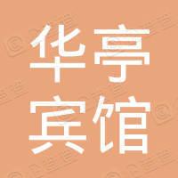 上海华亭宾馆有限公司