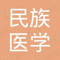 黔南民族医学高等专科学校培训中心