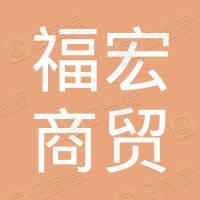 福建福宏商贸集团有限公司