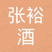 南昌市张裕酒配售有限责任公司