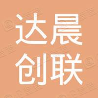 深圳市达晨创联股权投资基金合伙企业(有限合伙)