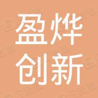深圳盈烨创新通讯技术有限公司