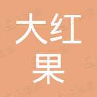 北京市平顺大红果餐饮有限公司