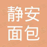 上海静安面包房有限公司