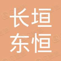 长垣县东恒起重机租赁有限公司