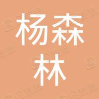 郑州杨森林农业科技有限公司