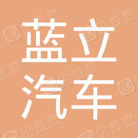黑龙江省蓝立汽车服务有限公司