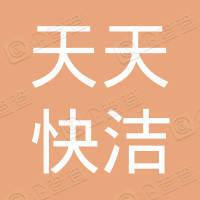 广州天天快洁洗涤有限公司