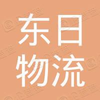 上海东日物流有限公司汕头分公司